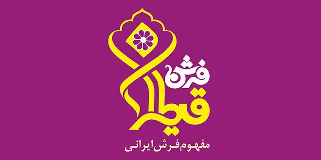 10 فروشگاه برتر فرش ایران در سال 98 - فرش قیطران