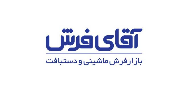 10 فروشگاه برتر فرش ایران در سال 98 -آقای فرش